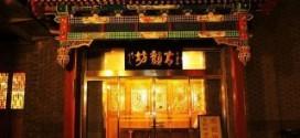 Особенности отеля Beijing Traditional View