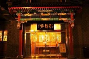 osobennosti-otelya-beijing-traditional-view