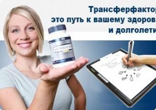 transfer-faktor-panaceya-dlya-chelovecheskoj-immunnoj-sistemi