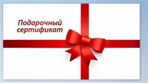 Kakoy-vyibrat-podarochnyiy-sertifikat-ego-preimushhestva