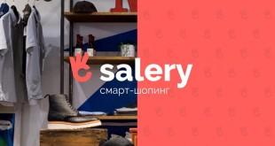 Выбрать шерстяное пальто? С Salery.ru – это легко!
